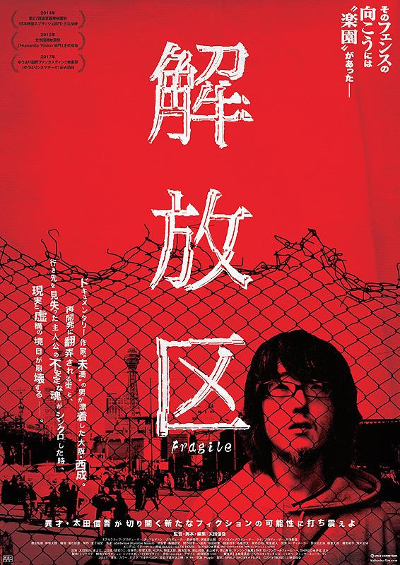 【1/31(金)~】解放区(R18+)