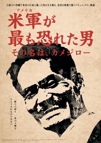 【10/21~】米軍(アメリカ)が最も恐れた男 その名は、カメジロー