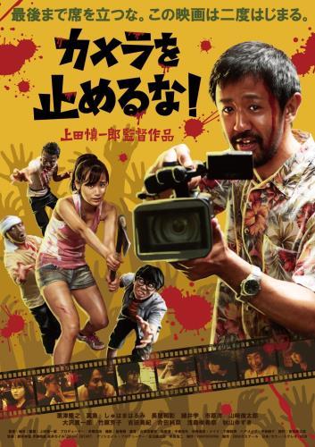 カメラを止めるな!(ユニバーサル上映会/24日・25日の2日間限定上映)