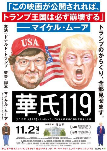 【12/14(金)~】華氏119