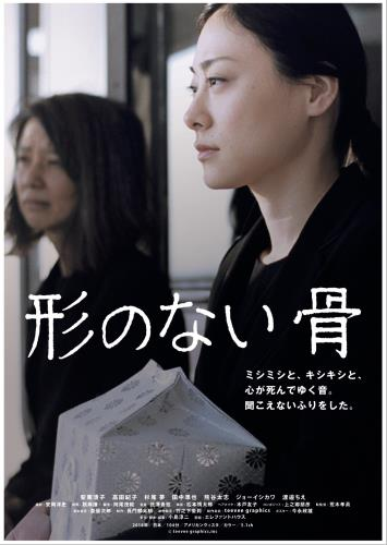 【11/9(金)~】形のない骨