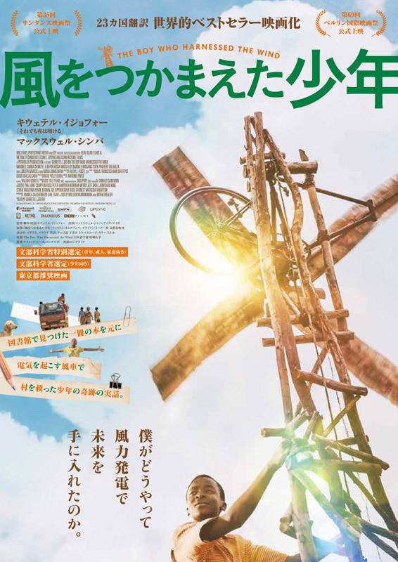 【10/11(金)~】風をつかまえた少年