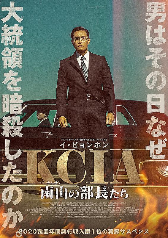 【3/12(金)~】KCIA 南山の部長たち(PG12)