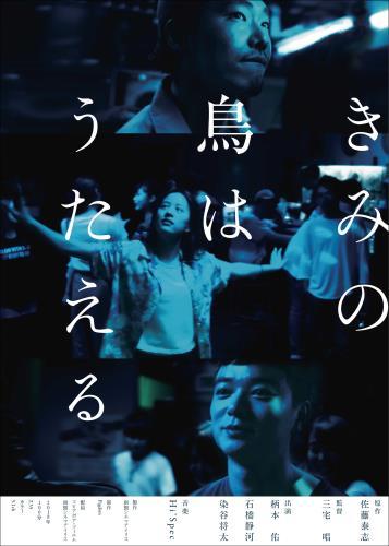 【11/2(金)~】きみの鳥はうたえる