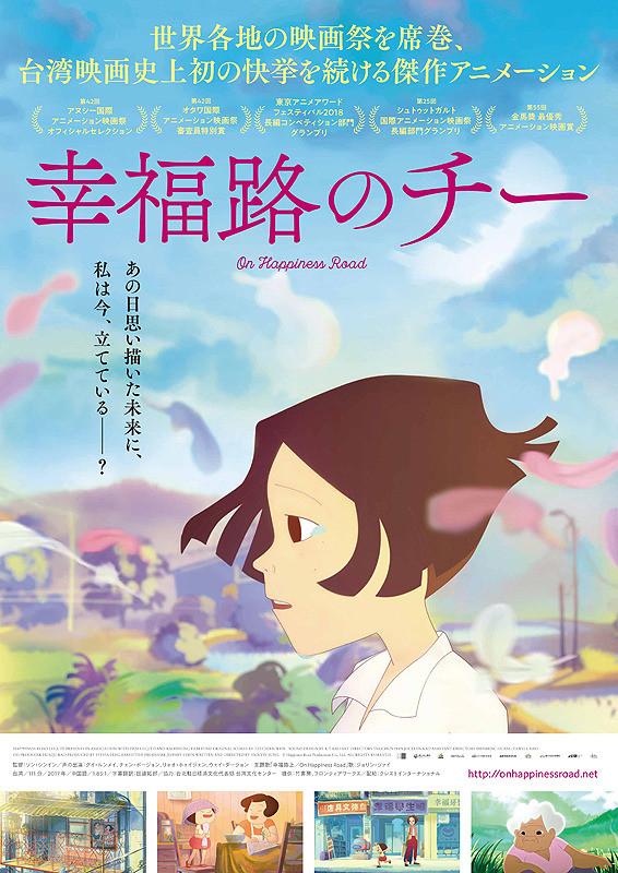 【2/21(金)~】幸福路のチー