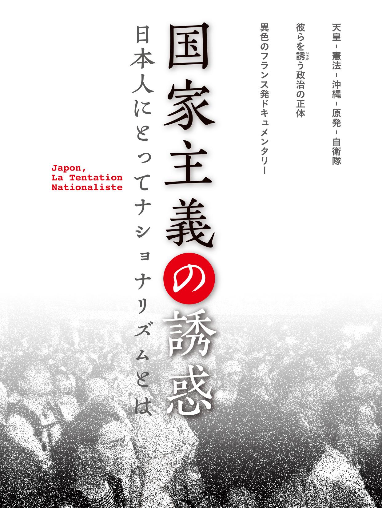 【12/21(金)~】国家主義の誘惑