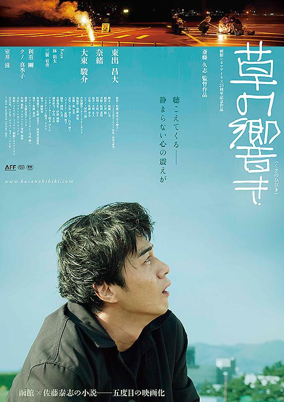 【近日公開】草の響き(PG12)