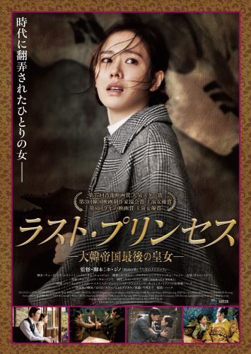 【7/29~】ラスト・プリンセス 大韓帝国最後の皇女