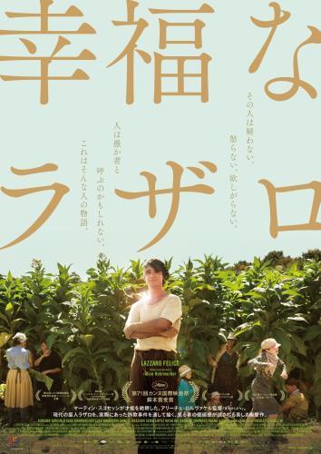 【6/21(金)~】幸福なラザロ