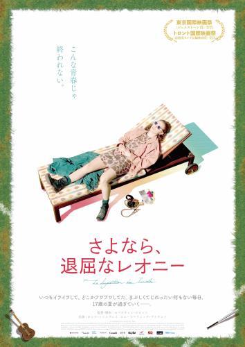 【7/26(金)~】さよなら、退屈なレオニー