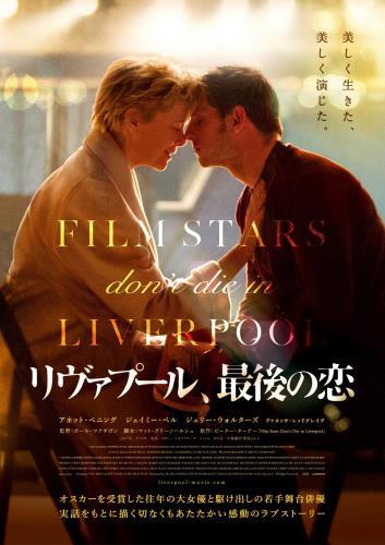 【5/24(金)~】リヴァプール、最後の恋