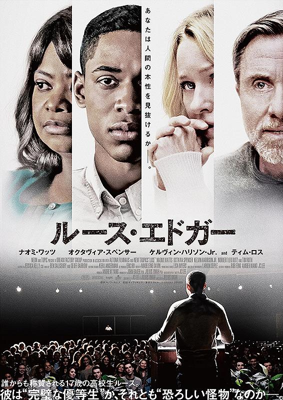 【8/7(金)~】ルース・エドガー(PG12)