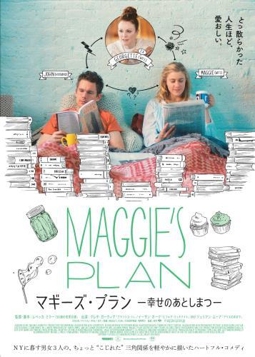 【6/3~】マギーズ・プラン 幸せのあとしまつ