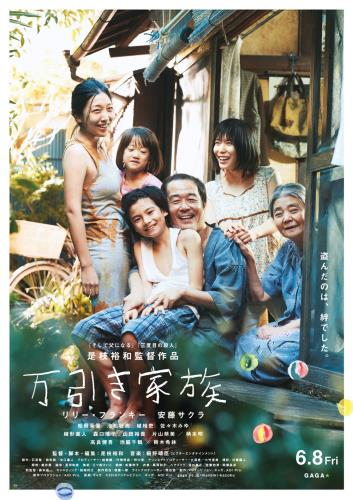 【11/23(金)~】万引き家族