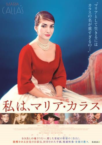 【2/1(金)~】私は、マリア・カラス