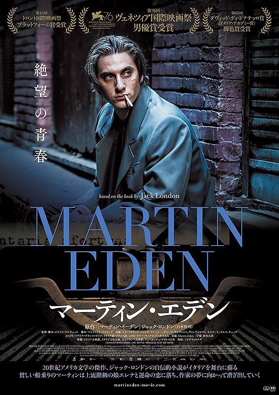 【近日公開】マーティン・エデン