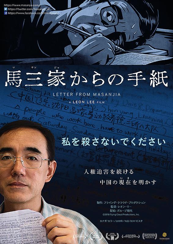【9/25(金)~】馬三家からの手紙