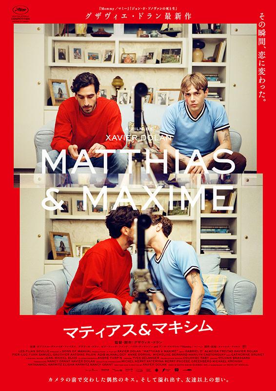 【近日公開】マティアス&マキシム(PG12)