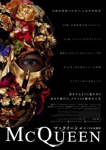 【6/14(金)~】マックイーン:モードの反逆児