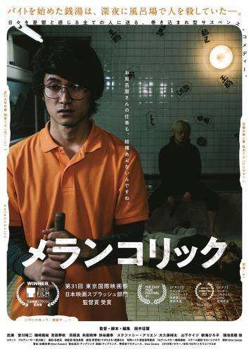 【11/8(金)~】メランコリック