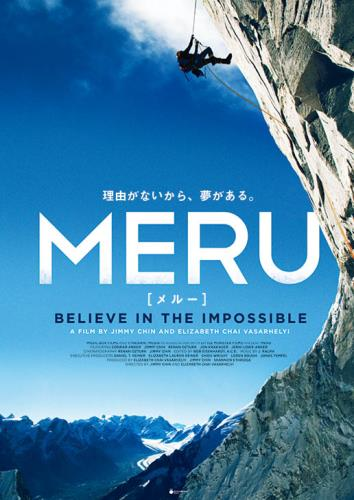 【4/15~】MERU/メルー