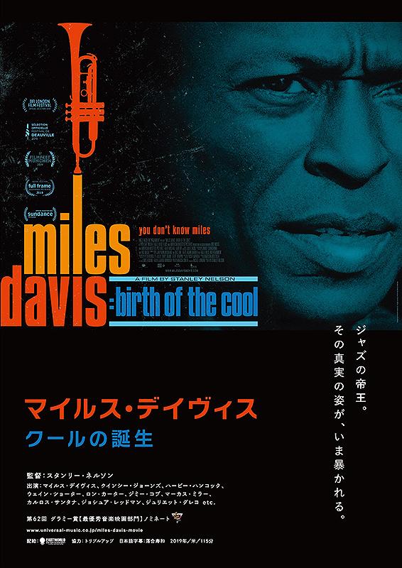 【11/27(金)~】マイルス・デイヴィス クールの誕生