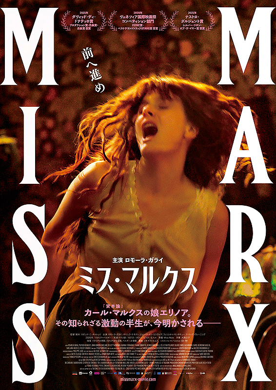 【11/12(金)~】ミス・マルクス(PG12)