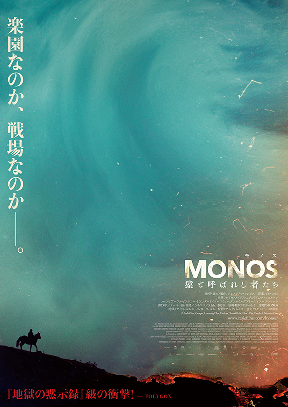 【近日公開】MONOS 猿と呼ばれし者たち(R15+)