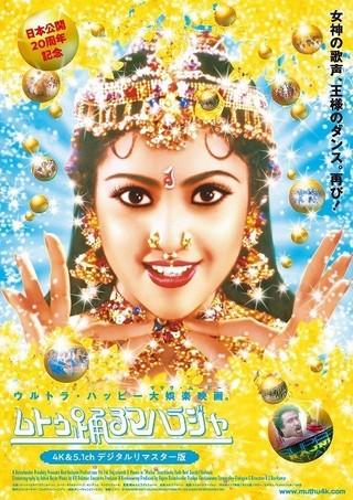 【12/28(金)~】ムトゥ 踊るマハラジャ 4K&5.1chデジタルリマスター版