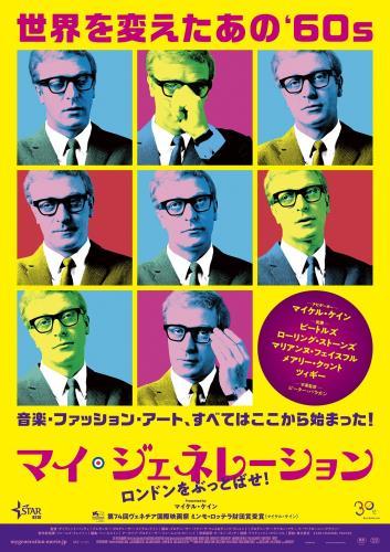 【3/15(金)~】マイ・ジェネレーション ロンドンをぶっとばせ!