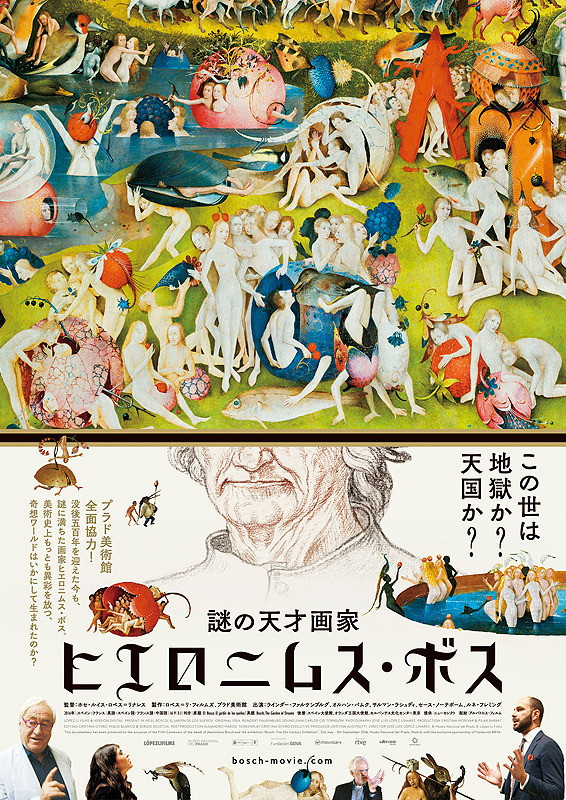 【4/7(土)~4/12(木)】謎の天才画家 ヒエロニムス・ボス