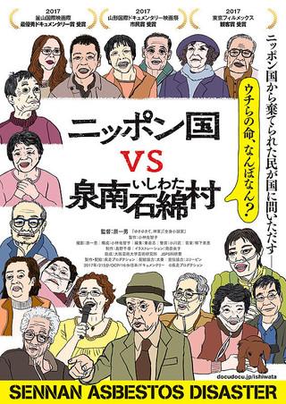 【6/29(金)~】ニッポン国VS泉南石綿村
