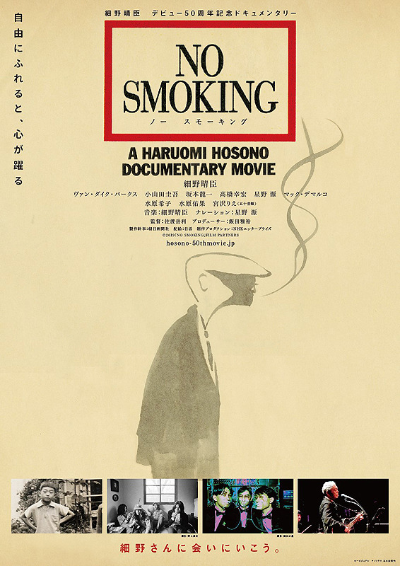 NO SMOKING[最終]