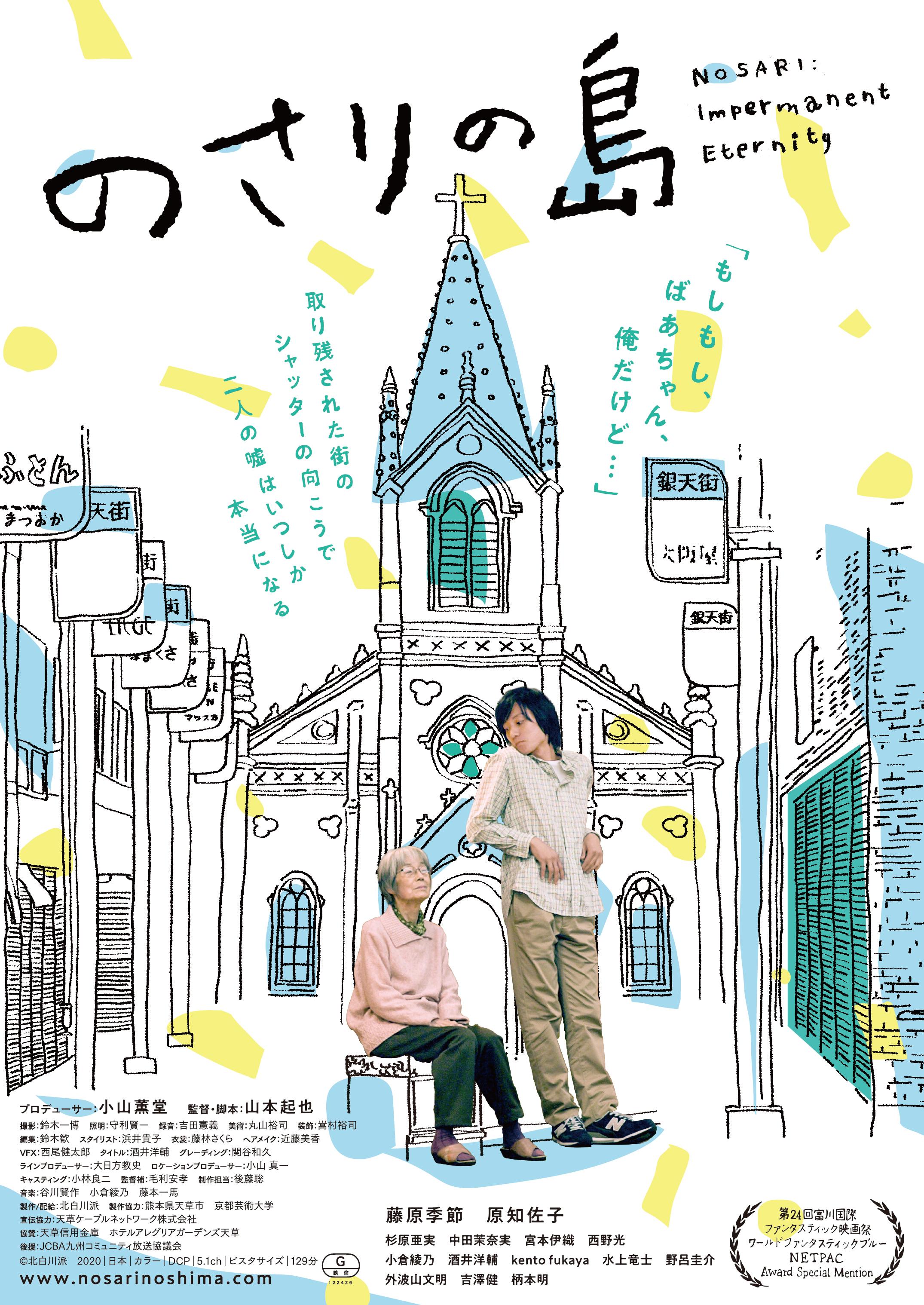 【7/16(金)~】のさりの島