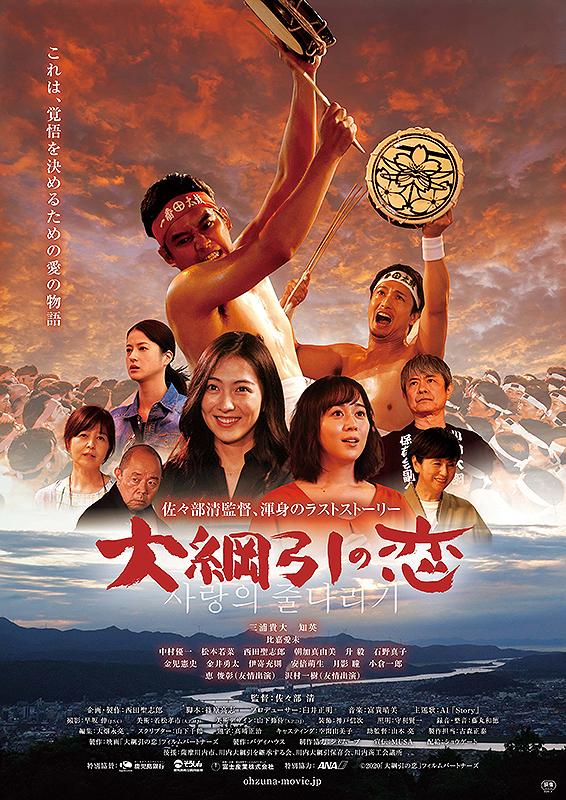 【6/25(金)~】大綱引の恋