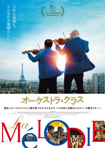 【12/14(金)~】オーケストラ・クラス