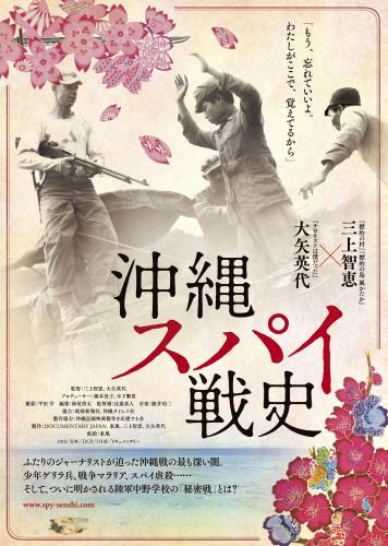 【11/16(金)~】沖縄スパイ戦史