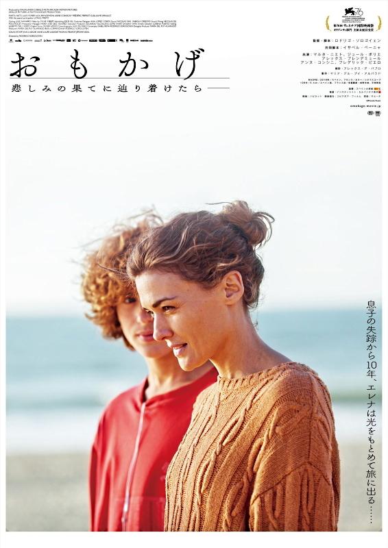 【1/22(金)~】おもかげ(PG12)