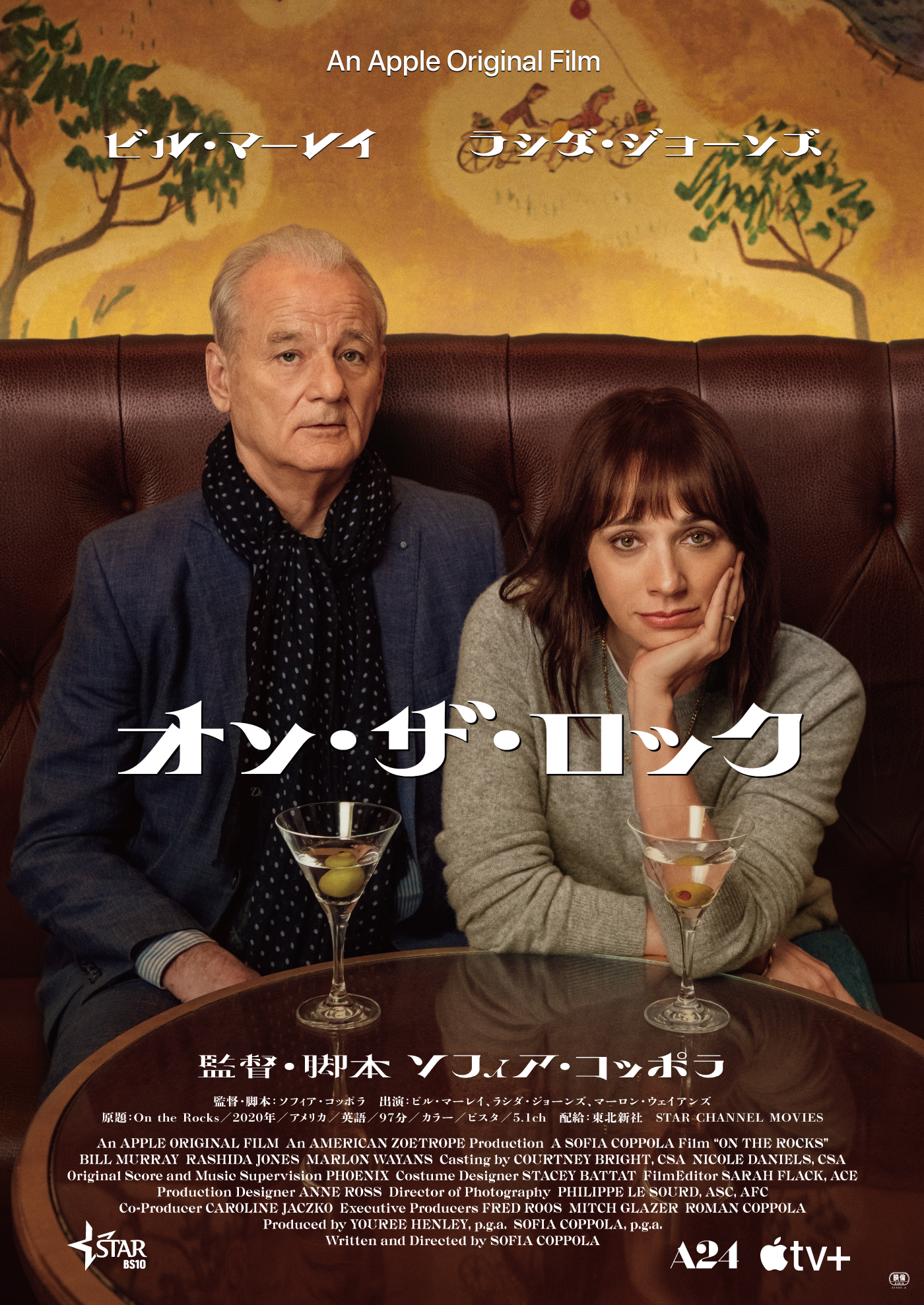 【10/2(金)~】オン・ザ・ロック