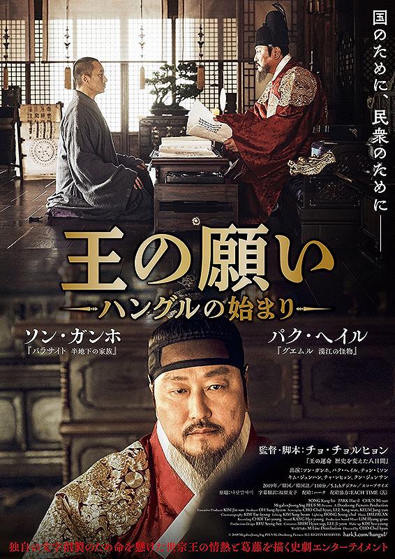 【近日公開】王の願い ハングルの始まり