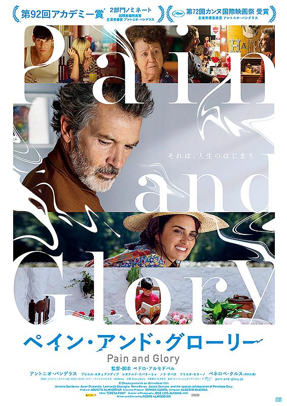 【8/7(金)~】ペイン・アンド・グローリー(R15+)