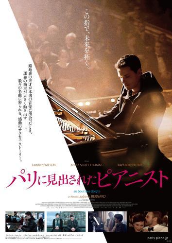 【11/15(金)~】パリに見出されたピアニスト