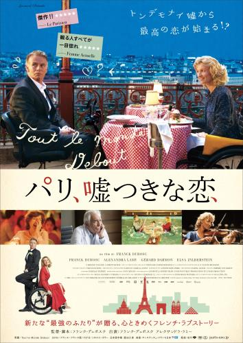 【7/26(金)~】パリ、嘘つきな恋