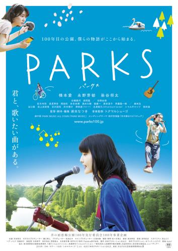 PARKS パークス[最終]