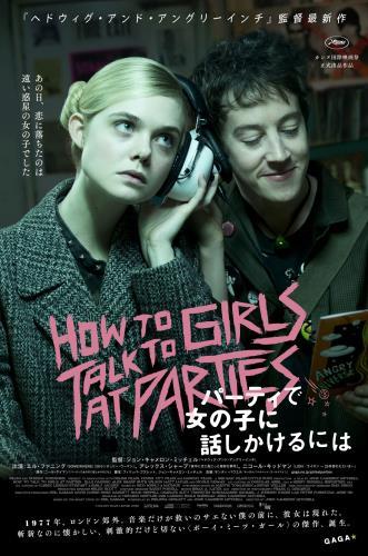 【3/10~】パーティで女の子に話しかけるには