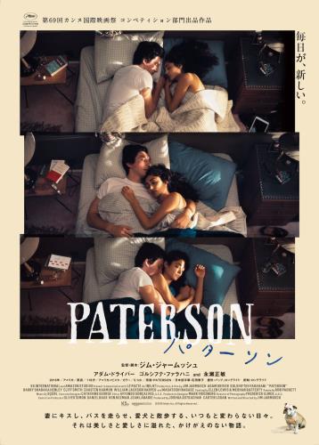 【10/14~】パターソン