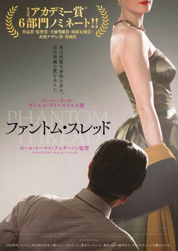 【8/3(金)~】ファントム・スレッド