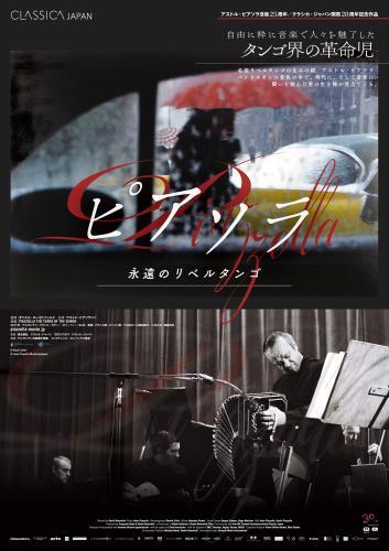 【3/22(金)~】ピアソラ 永遠のリベルタンゴ