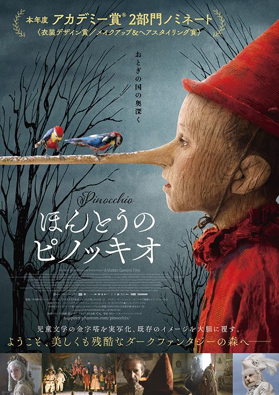 【近日公開】ほんとうのピノッキオ