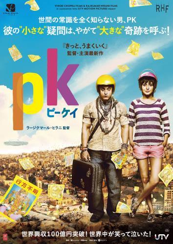 【3/25~】PK ピーケイ